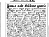 50th-eye-camp-dinakaran